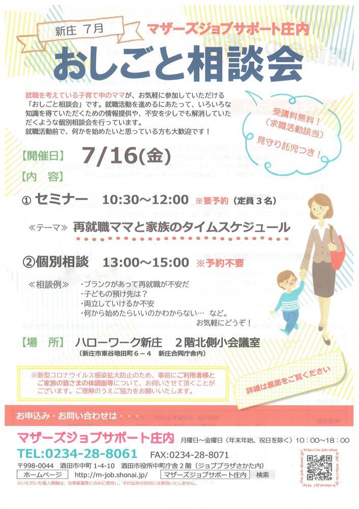 7月 マザーズおしごと相談会in新庄 開催のお知らせ:画像