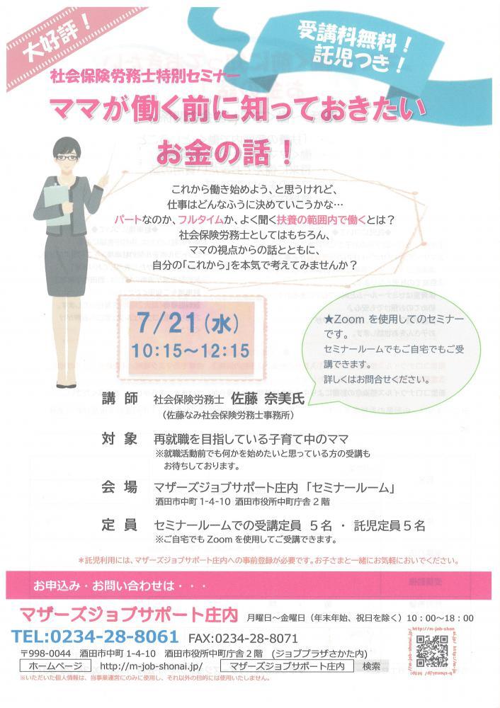 7月 「ママが働く前に知っておきたいお金の話!」のお知らせ:画像