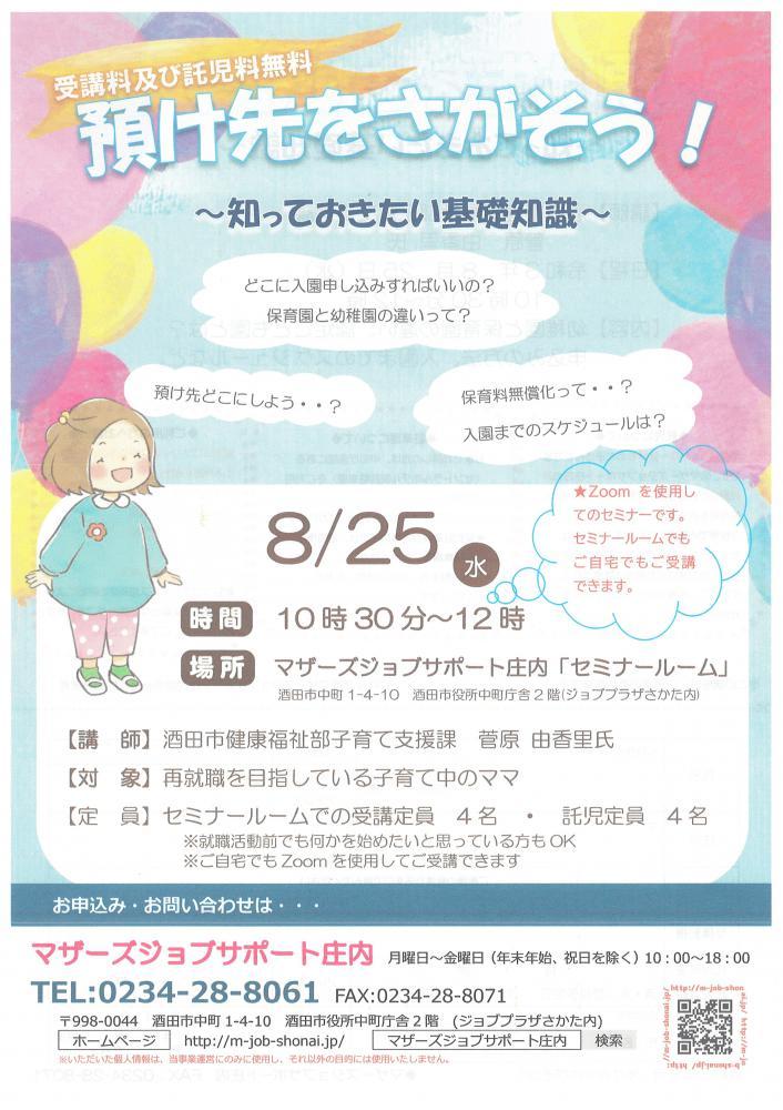 8月『預け先をさがそう!〜知っておきたい基礎知識〜』開催のお知らせ:画像