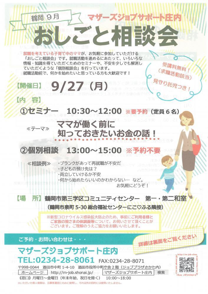 9月マザーズおしごと相談会in鶴岡開催のお知らせ:画像
