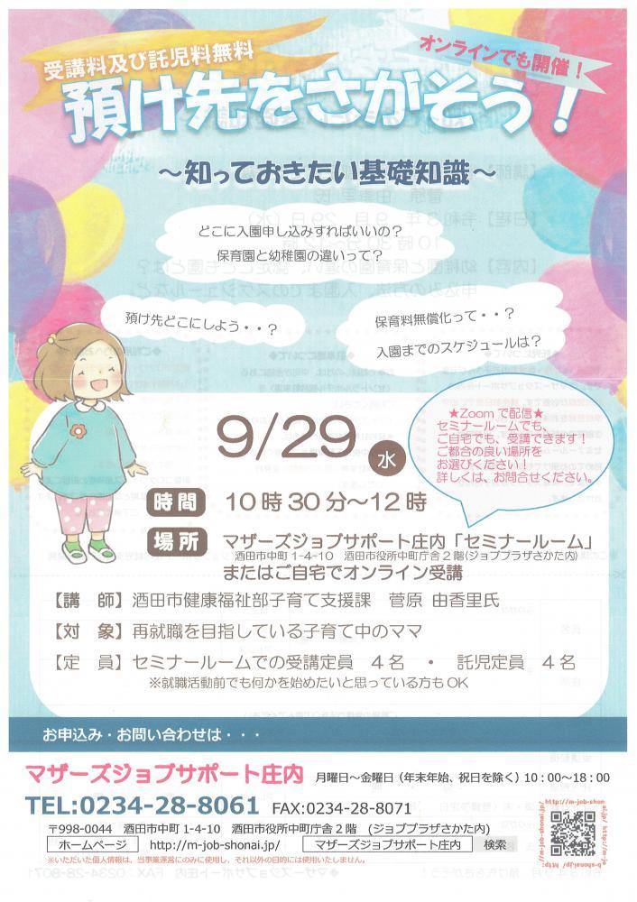 9月「預け先をさがそう!~知っておきたい基礎知識~」開催のお知らせ