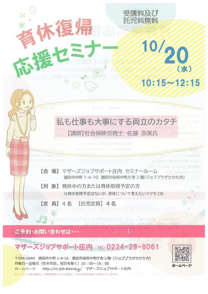 10月「育休復帰応援セミナー」開催のお知らせ