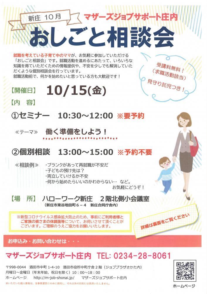 10月マザーズおしごと相談会in新庄開催のお知らせ :画像