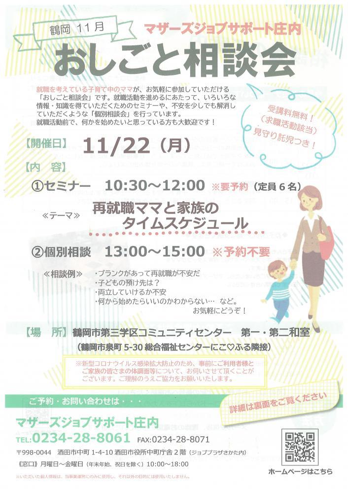 11月マザーズおしごと相談会in鶴岡 開催のお知らせ:画像