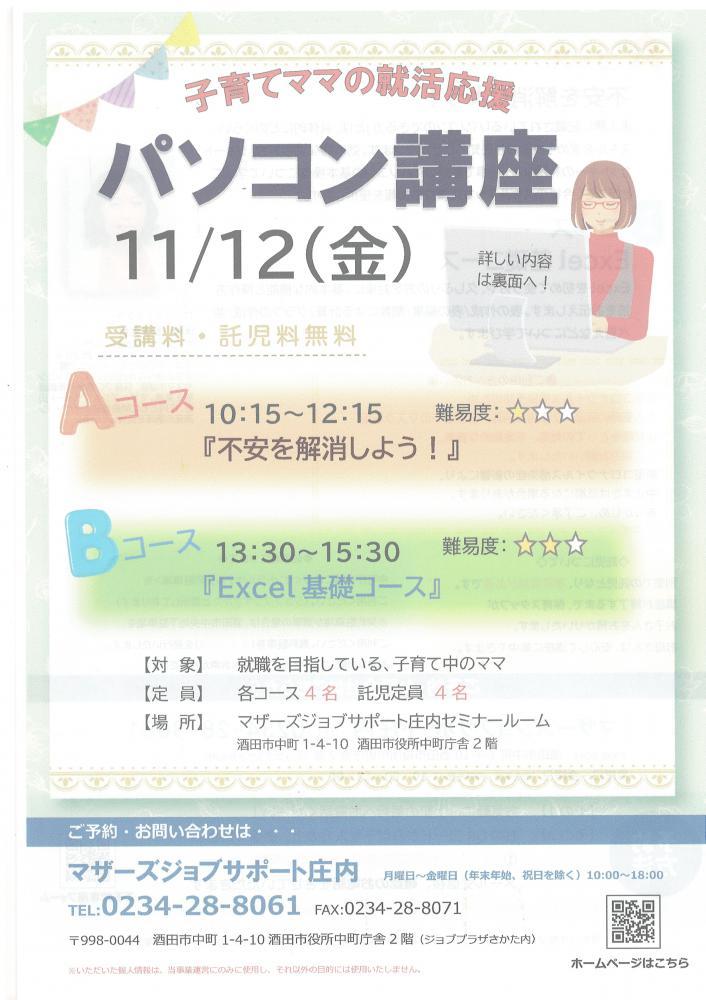 11月就活応援講座「パソコン講座」のお知らせ:画像