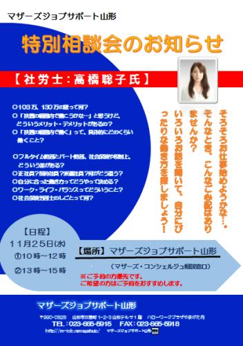 11月 【社労士】特別相談会のお知らせ:画像
