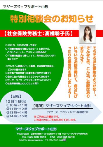 12月 【社労士】特別相談会のお知らせ:画像