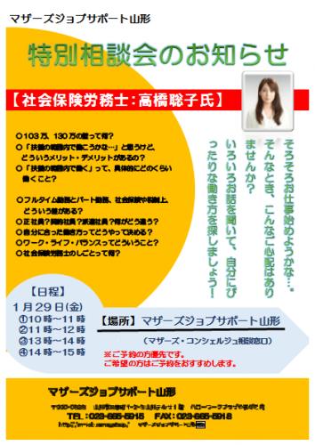 1月 【社労士】特別相談会のお知らせ:画像