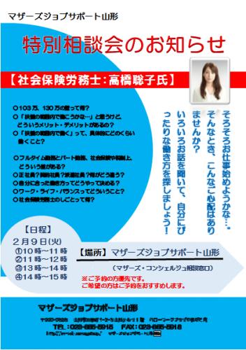 2月 【社労士】特別相談会のお知らせ