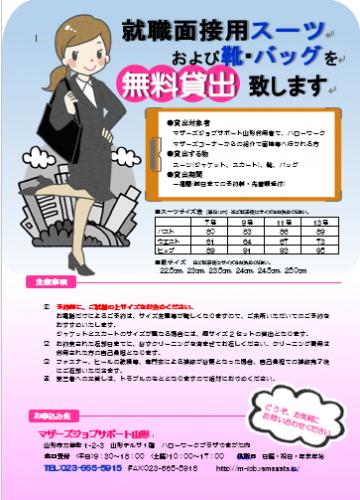 就職活動用スーツ類の貸出を始めます!:画像