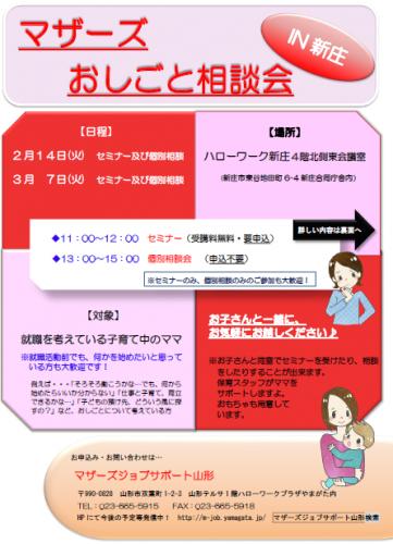 マザーズおしごと相談会in新庄 2月・3月開催のご案内:画像