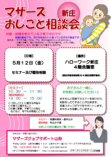 マザーズおしごと相談会in新庄 5月開催のご案内:画像