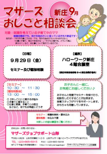 マザーズおしごと相談会in新庄 9月開催のご案内:画像