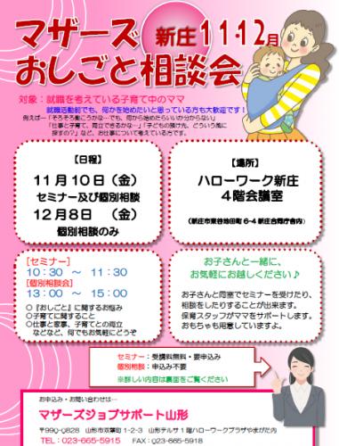 マザーズおしごと相談会in新庄 11月、12月開催のご案内:画像