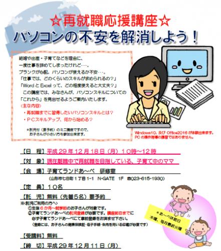 12月セミナー 「パソコンの不安を解消しよう!」講座のご案内:画像
