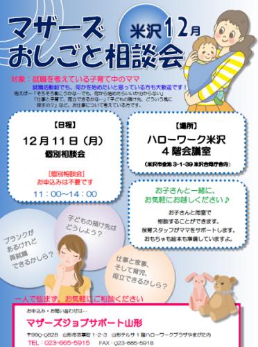 マザーズおしごと相談会in米沢 12月開催のご案内:画像