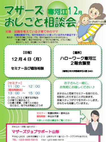 マザーズおしごと相談会in寒河江 12月開催のご案内:画像