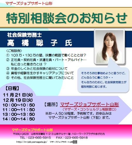 12月 特別相談会のお知らせ/