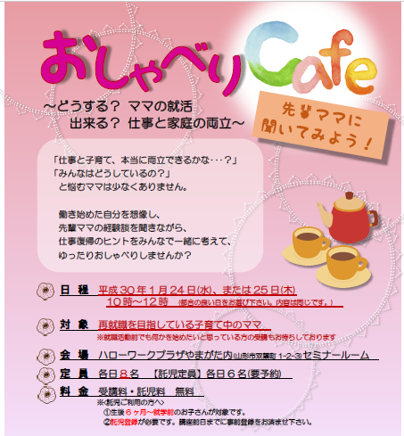 1月セミナー「おしゃべりcafe」のご案内:画像