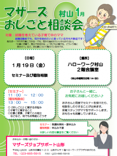 マザーズおしごと相談会in村山 1月開催のご案内/