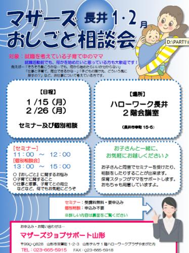 マザーズおしごと相談会in長井 1、2月開催のご案内:画像