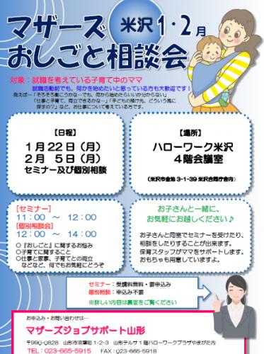 マザーズおしごと相談会in米沢 1、2月開催のご案内:画像