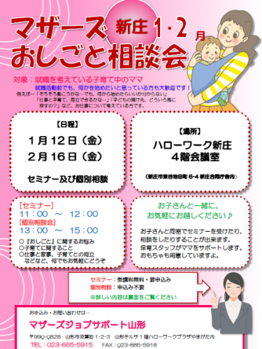 マザーズおしごと相談会in新庄 1、2月開催のご案内/