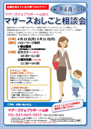 マザーズおしごと相談会in米沢 4月と5月開催のご案内:画像