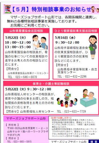 5月 特別相談事業のお知らせ/
