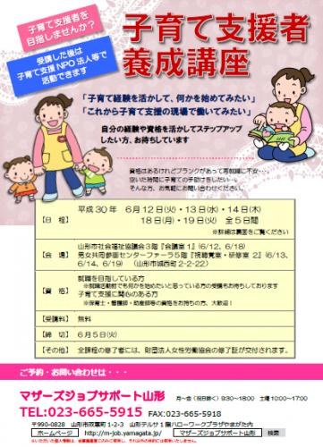 「子育て支援者養成講座」のお知らせ/