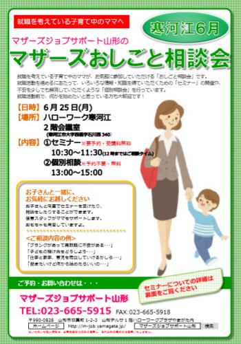 マザーズおしごと相談会in寒河江 6月開催のご案内/