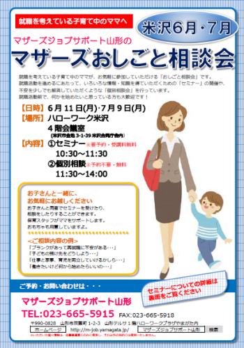 マザーズおしごと相談会in米沢 6月と7月開催のご案内/