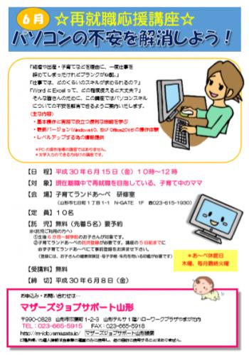 6月セミナー 「パソコンの不安を解消しよう!」講座のご案内/