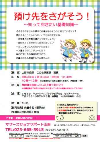 7月セミナー「預け先をさがそう!〜知っておきたい基礎知識〜」の開催のお知らせ/