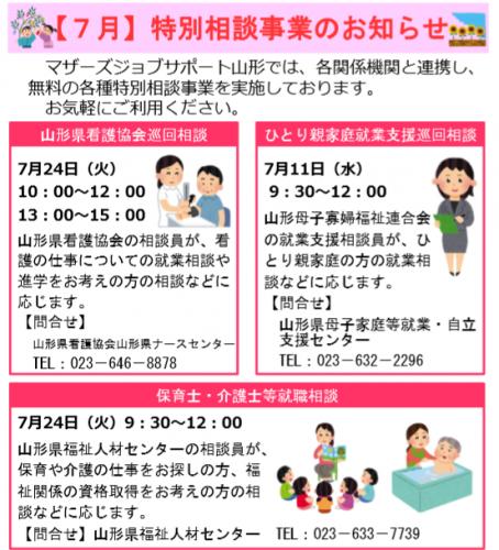7月 特別相談事業のお知らせ/