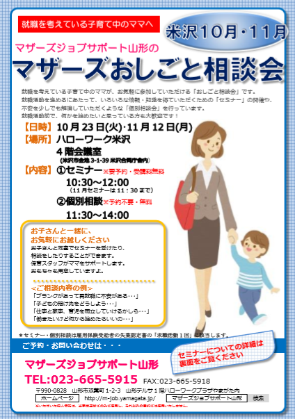 マザーズおしごと相談会in米沢 11月開催のご案内