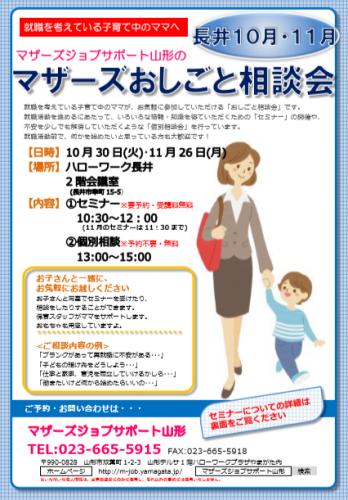マザーズおしごと相談会in長井 11月開催のご案内/
