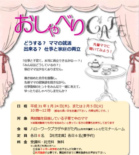 1月セミナー「おしゃべりCafe」開催のお知らせ/