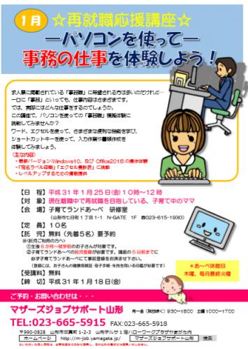 1 月セミナー「パソコンを使って事務の仕事を体験しよう!」講座のご案内
