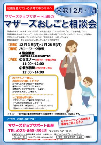 マザーズおしごと相談会in米沢 1月開催のご案内