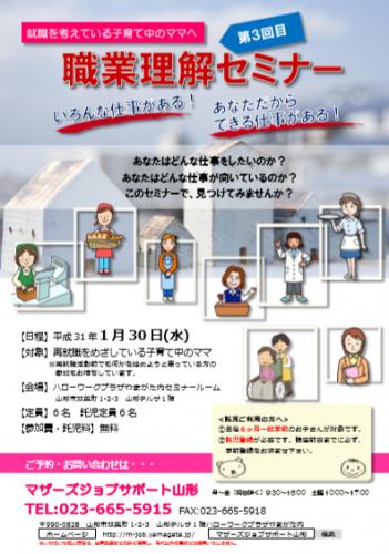 『職業理解セミナー 第三回』 開催のお知らせ:画像