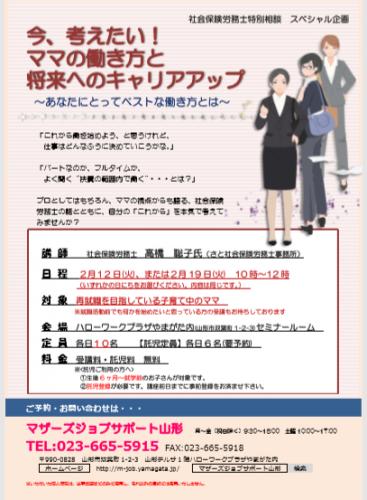 2月セミナー「今、考えたい!ママの働き方と将来へのキャリアアップ」開催のお知らせ