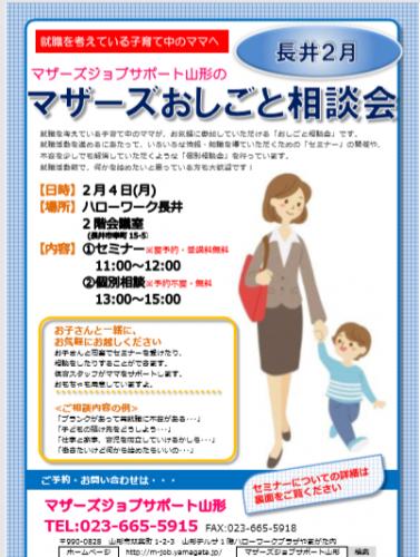 マザーズおしごと相談会in長井 2月開催のご案内