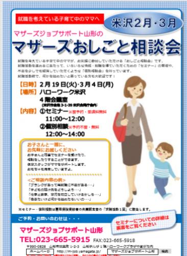 マザーズおしごと相談会in米沢 2、3月開催のご案内