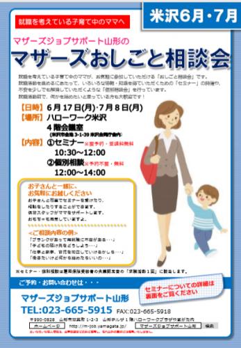 マザーズおしごと相談会in米沢 6月、7月開催のご案内:画像