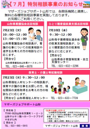7月 「特別相談事業」開催のお知らせ:画像