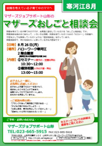 マザーズおしごと相談会in寒河江 8月開催のご案内