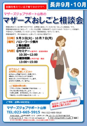 マザーズおしごと相談会in長井 9月,10月開催のご案内:画像