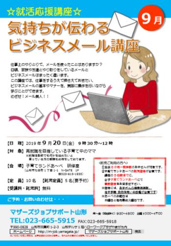 9月 「気持ちが伝わるビジネスメール講座」開催のお知らせ:画像