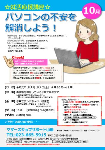 10月「就活応援講座☆パソコンの不安を解消しよう!」開催のお知らせ:画像